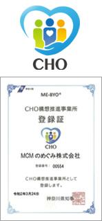 神奈川県 CHO構想推進事業所登録