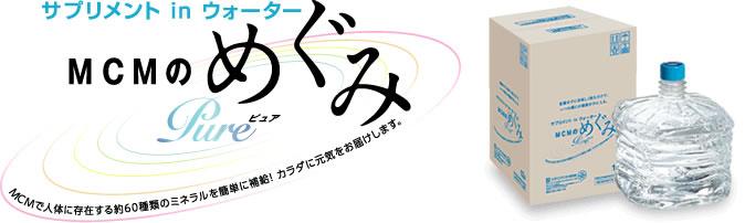 サプリメント in ウォーター MCMのめぐみ〜Pure