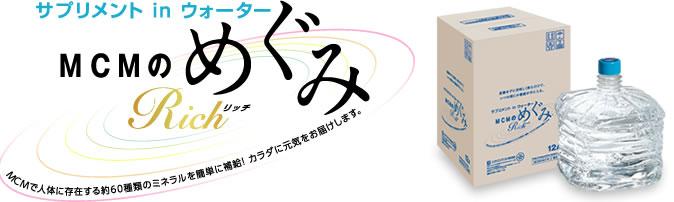 サプリメント in ウォーター MCMのめぐみ〜Rich