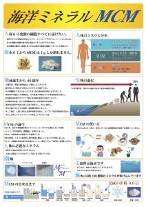HTB向けポスター(A版)「海洋ミネラルMCM」 2015年8月25日