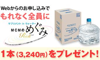 1本(3,240円)をプレゼント!
