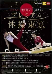 プレミアム体操東京1