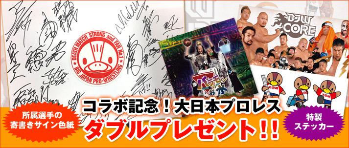 コラボ記念!大日本プロレス ダブルプレゼント!!