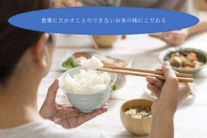 食事に欠かすことのできないお米の味にこだわる