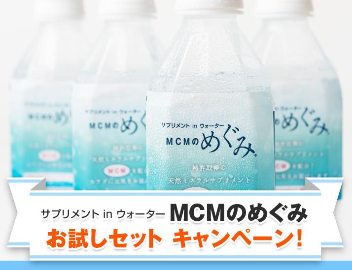 サプリメント in ウォーター MCMのめぐみ お試しセット キャンペーン!