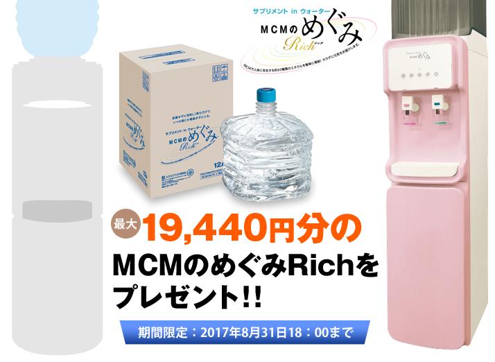 19,440円分のMCMのめぐみRichをプレゼント!!
