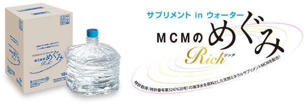 MCMのめぐみ Rich