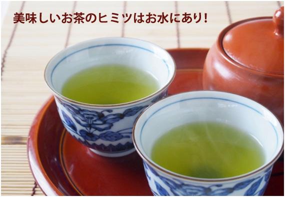 美味しいお茶のヒミツはお水にあり!