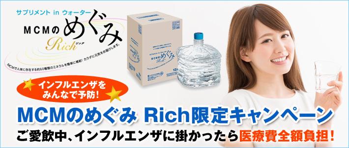 MCMのめぐみ Rich限定キャンペーン