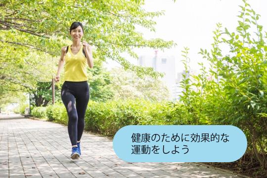 健康のために効果的な運動をしよう