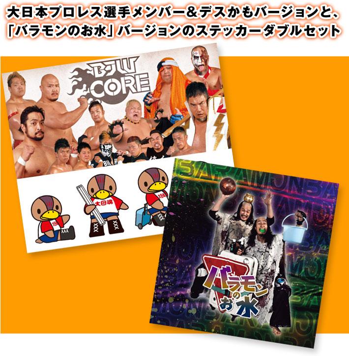 大日本プロレス選手メンバー&デスかもバージョンと、「バラモンのお水」バージョンのステッカーダブルセット