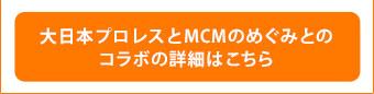 大日本プロレスとMCMのめぐみとののコラボの詳細はこちら