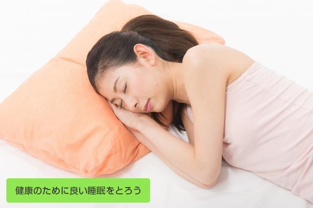健康のために良い睡眠をとろう