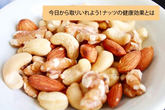 美容にも健康にも良いナッツの効果とは