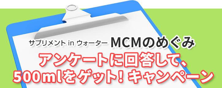 MCMのめぐみ  アンケートに回答して、 500mlをゲット!キャンペーン