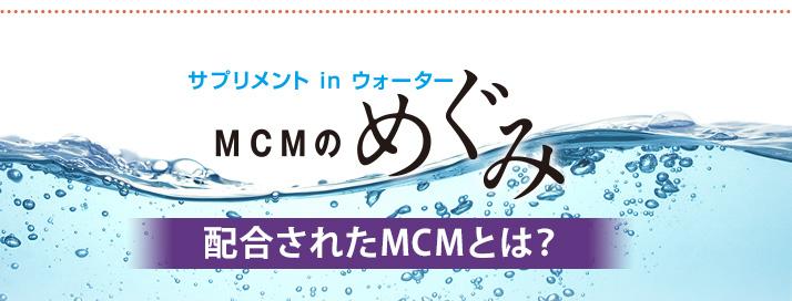 MCMのめぐみ 配合されたMCMとは?