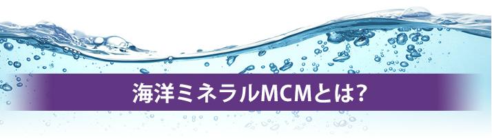 海洋ミネラルMCMとは?