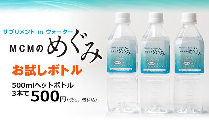 MCMのめぐみ お試しボトル 500ml 3本で500円