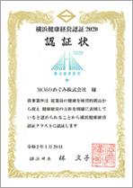 横浜健康経営2020クラスA