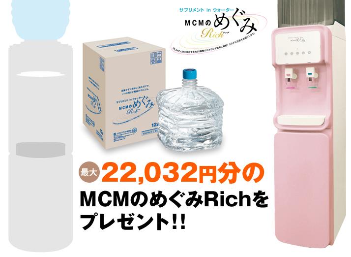 22,032円分のMCMのめぐみRichをプレゼント!!