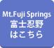 Mt.Fuji Springs 富士忍野 はこちら